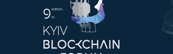 18 декабря в IQ Business Center пройдет IX Kyiv Blockchain Forum, посвященный технологии Blockchain и миру криптовалют