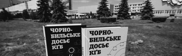 СБУ до річниці катастрофи на ЧАЕС оприлюднила секретні документи (ФОТО)