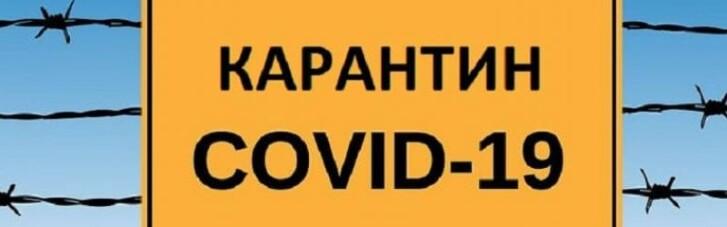 """Карантинные зоны в Украине: """"оранжевых"""" областей стало больше"""
