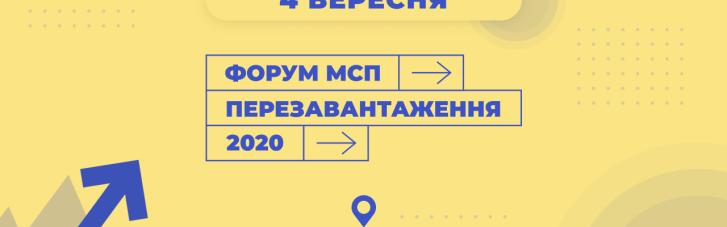 """В UNIT.City пройдет крупнейший в Украине форум малого и среднего предпринимательства – """"Форум МСП. Перезагрузка 2020"""""""