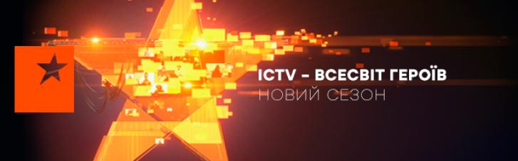 ICTV презентує сезон героїв