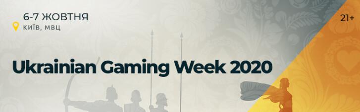 Ukrainian Gaming Week 2020: перший масштабний галузевий івент із моменту легалізації азартного бізнесу в країні