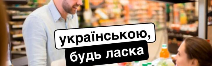 У Раді зареєстрували вже два законопроєкти про скасування штрафів за відмову обслуговувати українською