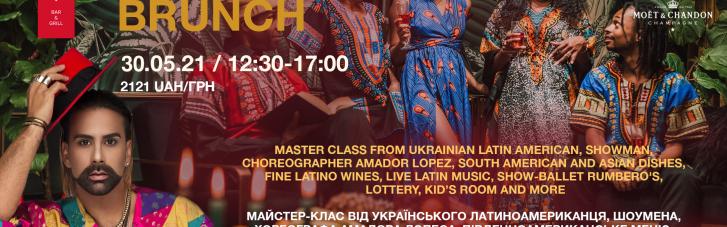 South American Brunch. Что ждет посетителей бранча в Hyatt Regency Kyiv