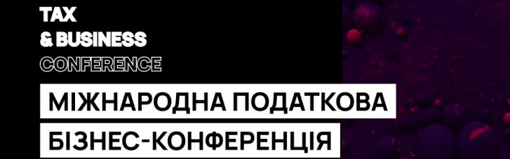 13-14 травня в Києві відбудеться Міжнародна конференція TAX & BUSINESS CONF