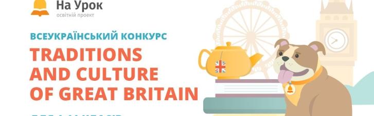 "Стартовал конкурс ""Traditions and Culture of Great Britain"": что ты знаешь о Великобритании?"