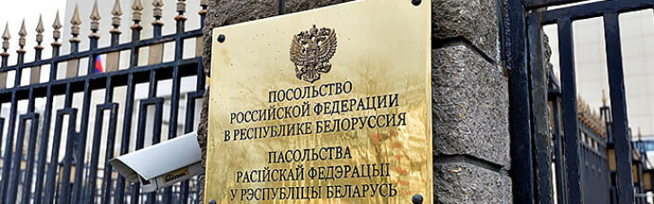 """""""Маленький член"""": посольство РФ по-хамськи відреагувало на висилку російських дипломатів з Балтійських країн"""