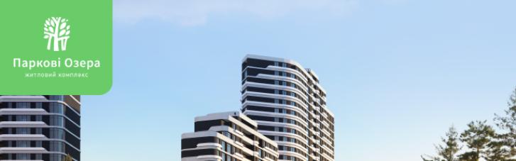 Як вибрати та купити квартиру в новобудові: інструкція на прикладі ЖК Паркові Озера 2