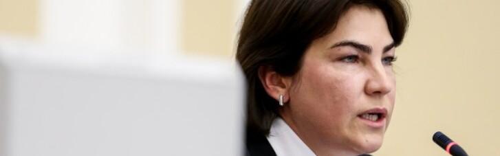 Венедиктова подтвердила, что подписала подозрение Юрченко