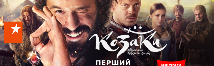 Вперше в історії українського телебачення серіал від ICTV покажуть у кінотеатрах