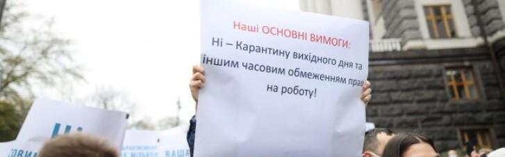 Протест против карантина выходного дня: появились фото из-под Кабмина