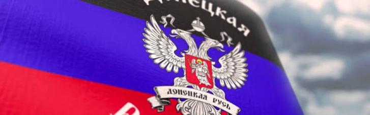 """""""ДНР"""" назвала ім'я нового """"інвестора"""" проблемних підприємств"""