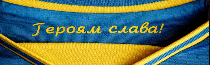 """Збірна України зобов'язана прибрати з форми на Євро-2020 слоган """"Героям слава"""", — рішення УЄФА"""