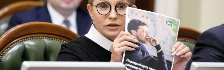 """Тимошенко без """"сладенького"""", а Зеленский с пианино. Кто надоумил президента оскорбить матриарха"""