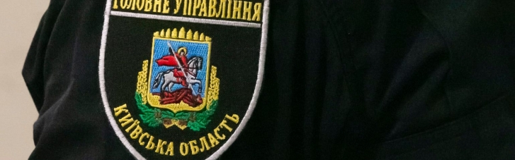 Жителей Киевской области призвали сохранять спокойствие до 7 мая: в полиции объяснили, почему