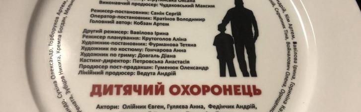 """Телеканал """"Украина"""" приступил к съемкам сериала """"Детский телохранитель"""""""