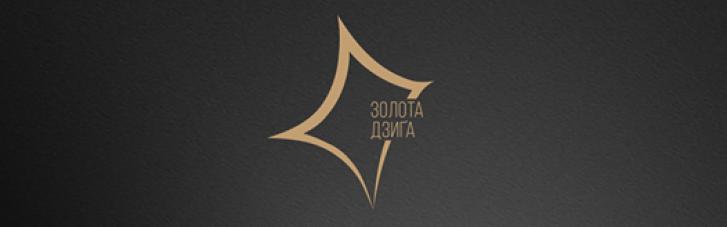 """Кінопремія """"Золота Дзиґа-2021"""": оголошено список претендентів (ВІДЕО)"""