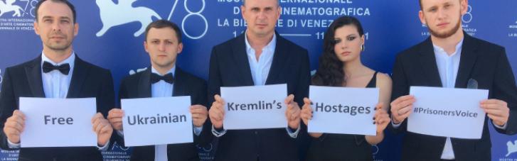 Перед прем'єрою фільму Сенцова у Венеції провели акцію на підтримку бранців Кремля