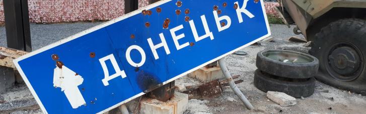 Блаженні ті, які відають. Про що говорить доповідь ЄС про російську анексію населення ОРДЛО