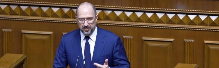 Призрачный рост. Куда заведут украинскую экономику четыре шага Шмыгаля