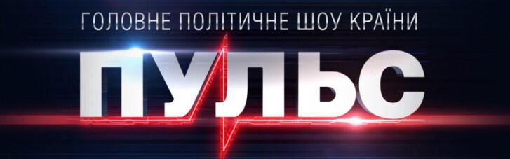 """17 грудня головне політичне ток-шоу країни """"Пульс"""" очолило рейтинг програм серед інформаційних телеканалів"""
