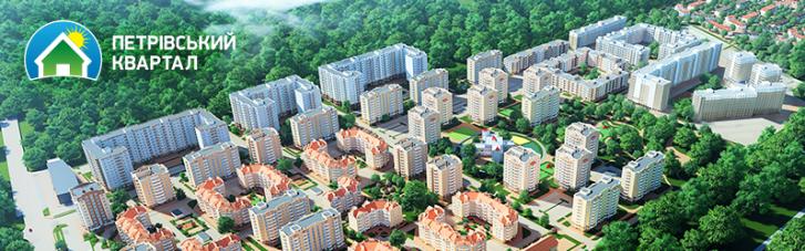 Петровський квартал: відгуки мешканців сприятливо впливають на умови їх життя