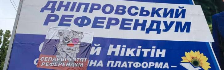"""Парад місцевих референдумів. Як """"слуги народу"""" допоможуть сепаратистам"""