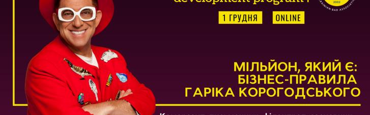 Гарик Корогодский проведет вебинар, на котором расскажет о своих бизнес-правилах