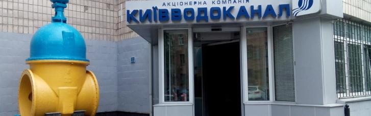"""ДБР проводить обшуки у """"Київводоканалі"""""""
