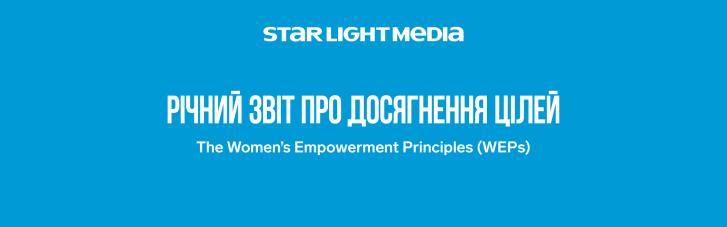 StarLightMedia стала первой украинской компанией, которая отчиталась о достижениях в рамках Women's Empowerment Principles.