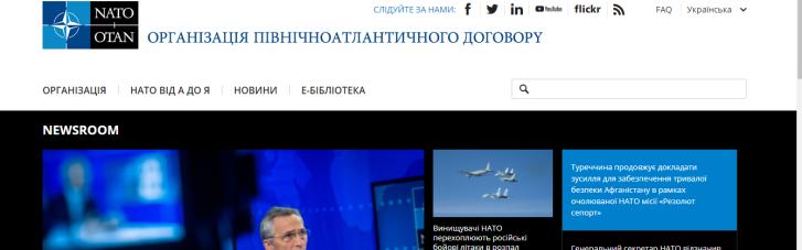"""Сайт НАТО """"українізували"""": не у повному обсязі і з помилкою"""