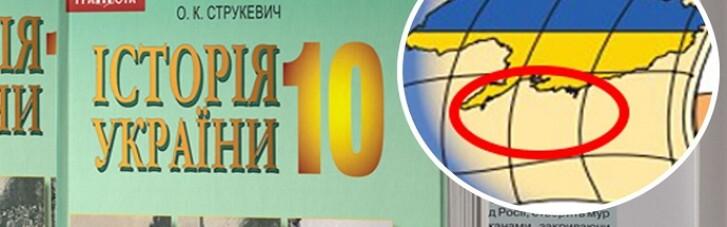 """Карта Украины без Крыма: МОН заставил издательство исправить """"ошибку"""""""