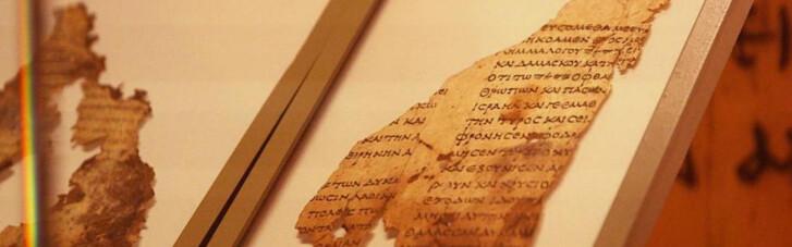 Подделка из обуви. Как Музей Библии попал впросак со Свитками Мертвого моря