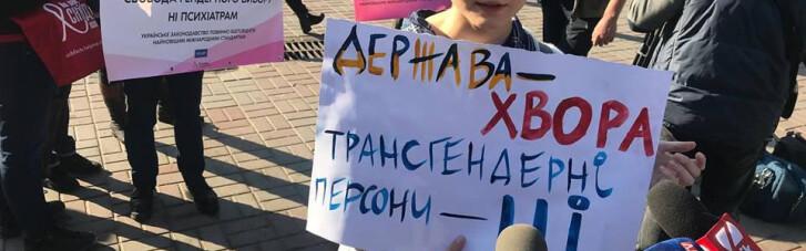 В Киеве прошла акция в поддержку прав трансгендеров (ФОТО, ВИДЕО)