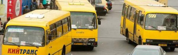 В Киеве с 27 марта подорожает проезд в маршрутках