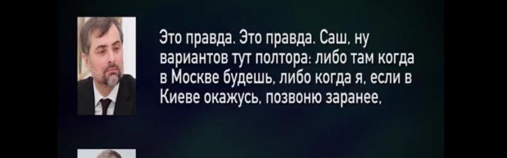 """ЗМІ опублікували """"розмову Вілкула з Сурковим"""" в 2014 році: радник Путіна міг приїхати до Києва (АУДІО)"""