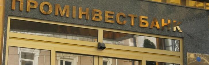 Конфискация Проминвестбанка. Как Россия может нажиться на Украине