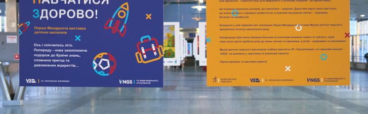 На залізничному  вокзалі у Києві відкрилася виставка дитячих малюнків, присвячена  Дню Знань