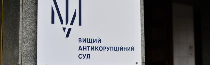 ВАКС получил почти 3 млн грн залога за главу Харьковского облсовета