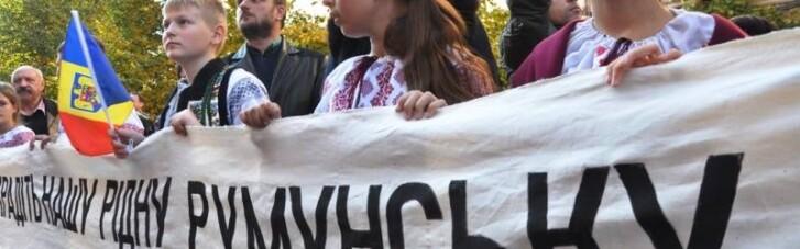 Румунська нацменшина Одещини вимагає навчання у школах рідною мовою