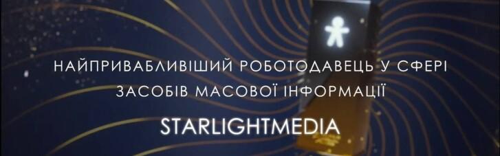 StarLightMedia признана самым привлекательным работодателем в сфере СМИ
