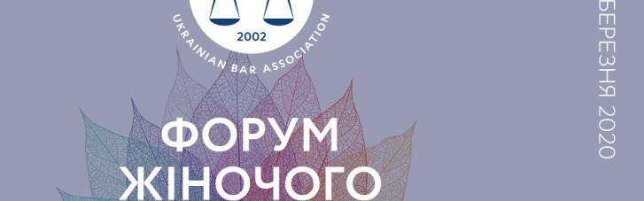 Форум жіночого лідерства Асоціації правників України
