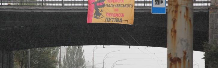 """В Киеве появились баннеры """"Победа Пальчевского = победа Путина"""""""
