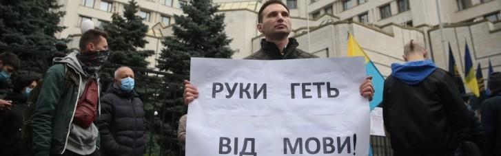 """Позитив недели. КСУ запретил """"слугам народа"""" пересматривать нормы закона о языке"""