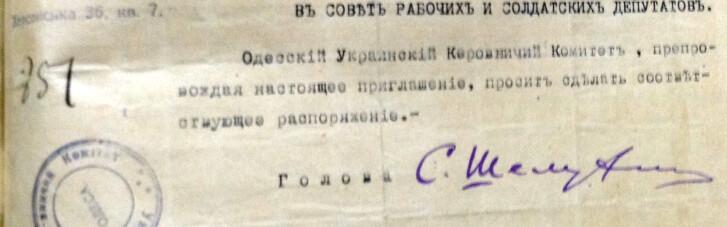 Південний форпост революції. Як в Одесі автономну Україну створювали
