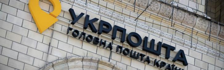 "Сина шанувальника сепаратистів залишили керувати ""Укрпоштою"" ще на два роки"