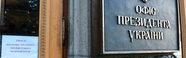 Клінінгова служба повністю очистила будівлю ОПУ від написів (ФОТО)