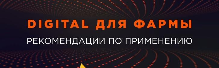 """Конференция AMS agency """"Digital для фармы"""" собрала слушателей из 6 стран"""