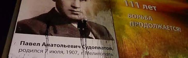 Любимый диверсант Сталина. Стоит ли украинцам продолжать войну Судоплатова