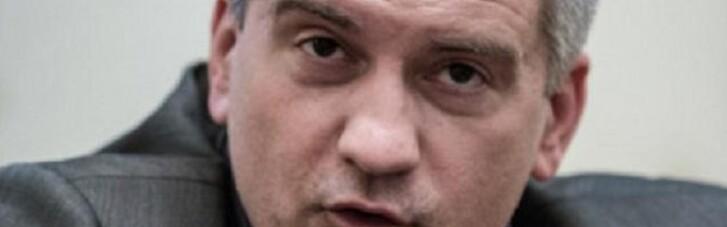 """Аксенов оскорбил Зеленского, назвавшего Крым """"вырванным сердцем Украины"""""""